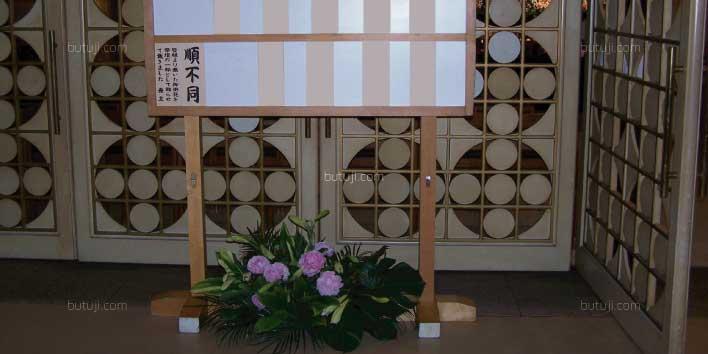 かわさき北部斎苑-遺族控室